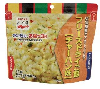 永谷園フリーズドライ即席ごはん(50食分)チャーハン味