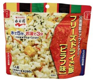 永谷園フリーズドライ即席ごはん(50食分)ピラフ味