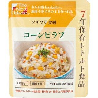 The Next Dekade 7年保存レトルト食品 50袋入 コーンピラフ