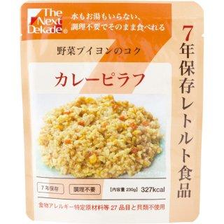 The Next Dekade 7年保存レトルト食品 50袋入 カレーピラフ 欠品中:2021/5月中旬入荷予定