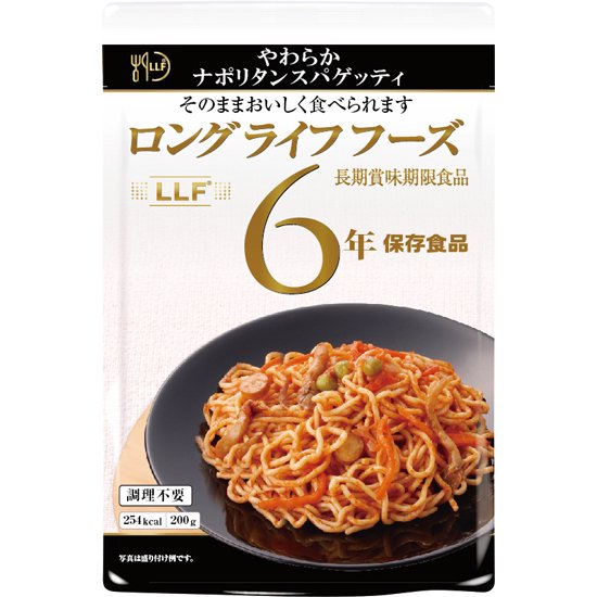 やわらかナポリタンスパゲティ 50食入