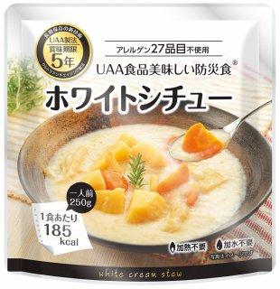 美味しい防災食 ホワイトシチュー 36食入