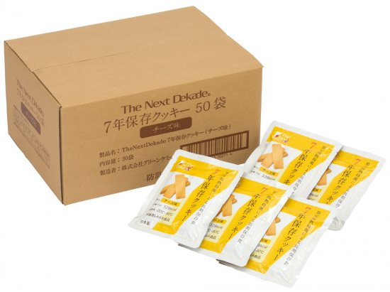 The Next Dekade 7年保存クッキー 50袋入 チーズ