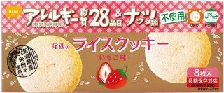 尾西のライスクッキー 6g×8枚入 48個入 いちご味