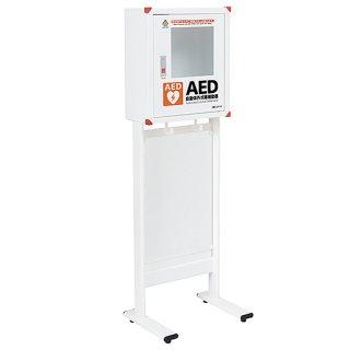 AED収納ボックス パイプスタンド付