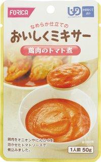 おいしくミキサーお惣菜 12袋×6ケース 鶏肉のトマト煮