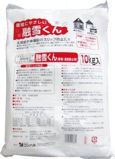 融雪くん 無塩・凍結防止剤 10kg