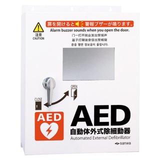 防水屋外用AED収納ボックス 壁掛けタイプ