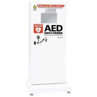 防水屋外用AED収納ボックス スタンドタイプ【別途送料・都度見積】