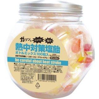 熱中対策塩飴ボトルミックス 100粒入
