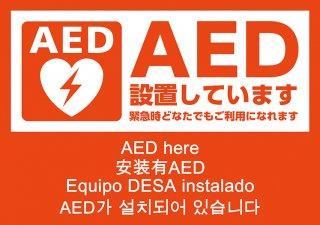 AEDシール A5 片面 五か国語対応