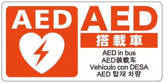 AEDシール バス用 W200×H100 片面