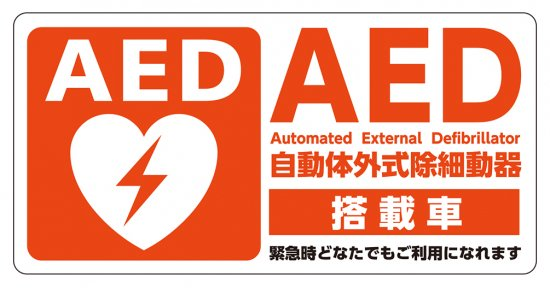 AEDシール 乗用車用 W100×H50 片面