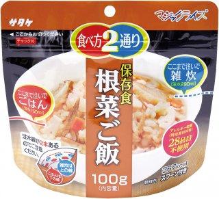 マジックライス 保存食 50袋入 根菜ご飯