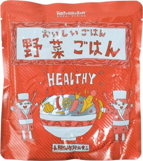 HOZONHOZON おいしいごはん 25食入 野菜ごはん