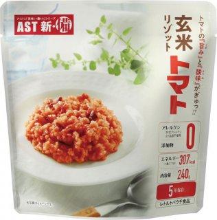 アスト新・備 玄米リゾット25食入り トマト