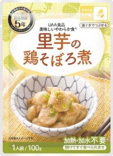 美味しいやわらか食 50食入 里芋鶏そぼろ煮