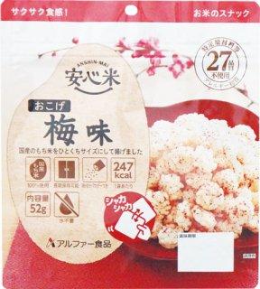 安心米おこげ(30袋) 梅味