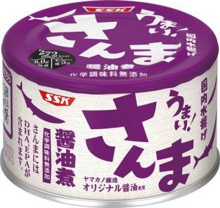 うまい!シリーズ 24缶入 さんま醤油煮