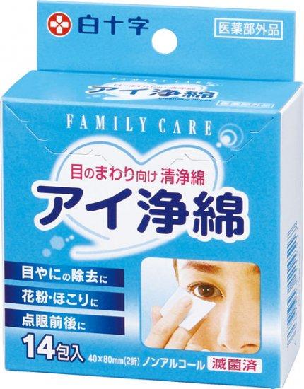 FCアイ浄綿(14包入)