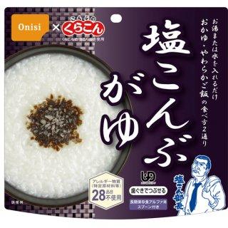 アルファ米 塩昆布がゆ 50食入