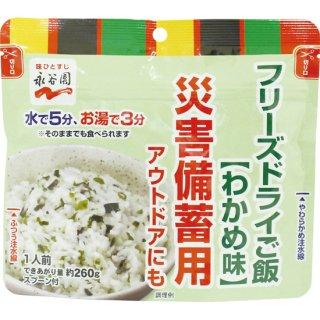 永谷園フリーズドライご飯(50食分)わかめ味