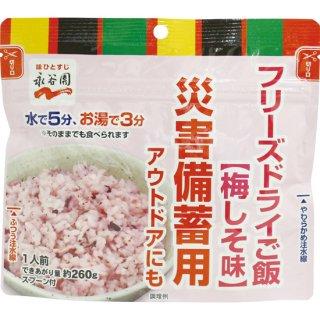 永谷園フリーズドライご飯(50食分)梅しそ味