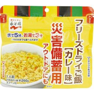 永谷園フリーズドライご飯(50食分)カレー味