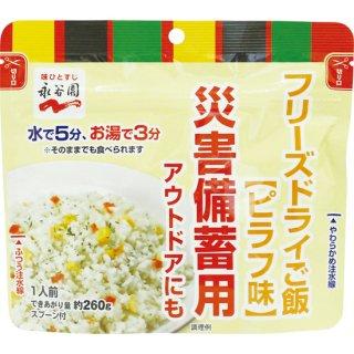 永谷園フリーズドライご飯(50食分)ピラフ味