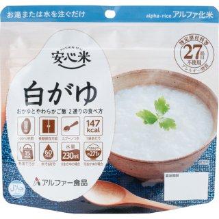 安心米 (50袋入) 白がゆ