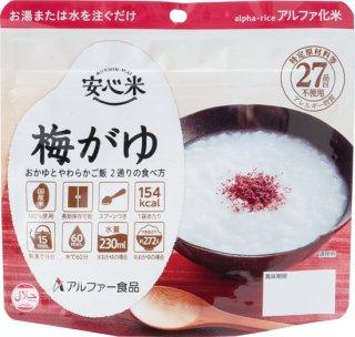 安心米 (30袋入) 梅がゆ