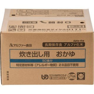 炊き出し用おかゆ (50食入)