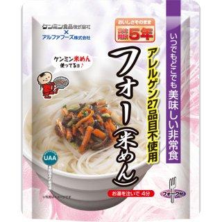 美味しい非常食 フォー(米めん) 50食入