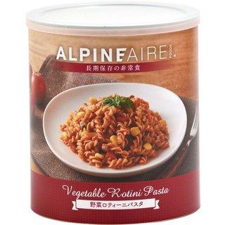 野菜ロティーニパスタ 6缶入