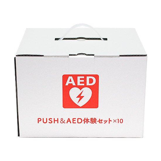 PUSH体験セット 10セット