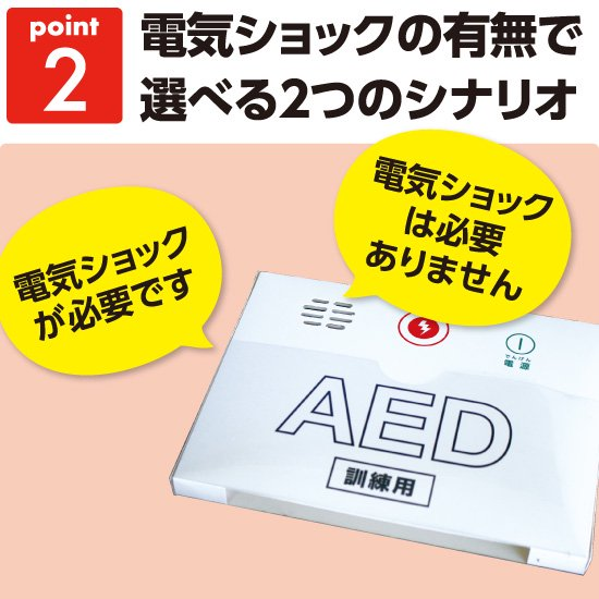 PUSH体験セット 10セット+訓練用AED49