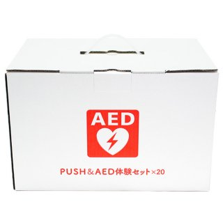 PUSH体験セット 20セット+訓練用AED