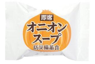 防災備蓄食 オニオンスープ 20食×10袋入