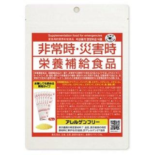 非常時・災害時 栄養機能食品 7包入×50袋