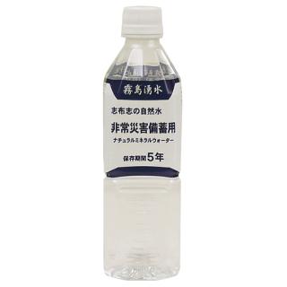 志布志の自然水 非常災害備蓄用 500mL 24本入 【別途送料・都度見積】