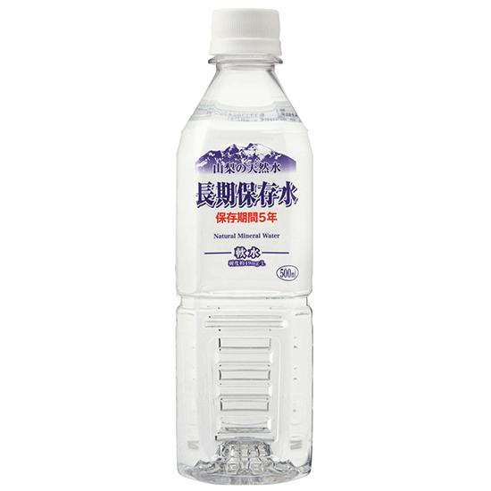 山梨の天然水 長期保存水 500mL 24本入
