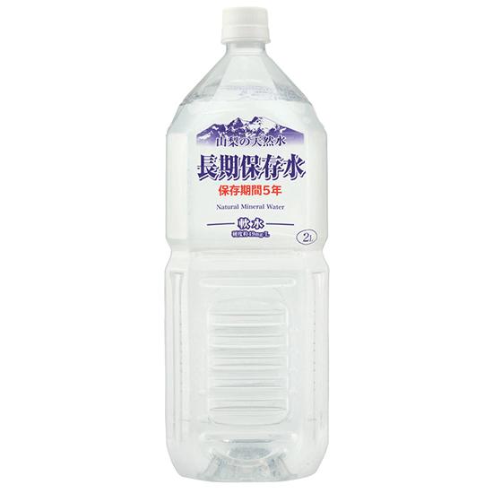 山梨の天然水 長期保存水 2L 6本入【入荷未定】