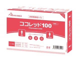 非常用簡易トイレ ココレット100 100回分