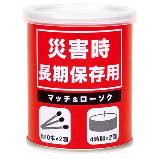 長期保存用マッチ&ローソク 10缶組
