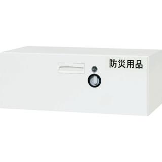 防災セーフティーユニット H340下置専用 一段引出し【別途送料・都度見積】
