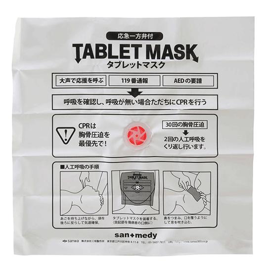 タブレットマスク ケース付 オレンジ×ブラック 50個組49