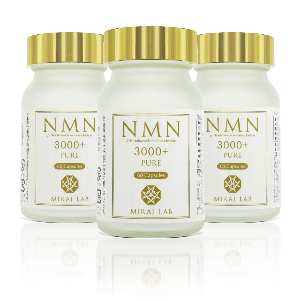 NMN ピュア 3000 プラス 3個セット