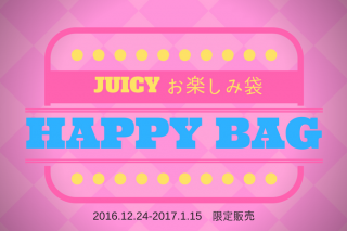 ※期間延長【送料無料】JUICYお楽しみ袋(福袋) 5千円