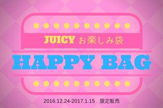 ※期間延長【送料無料】JUICYお楽しみ袋(福袋) 3千円