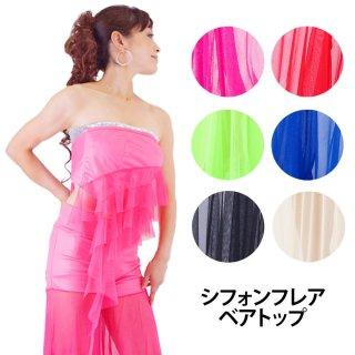 ヒラヒラなフリルが揺れる♪きれいな光沢感のあるベアトップ♪カラフルなネオンカラーもラインナップ!トップス衣装